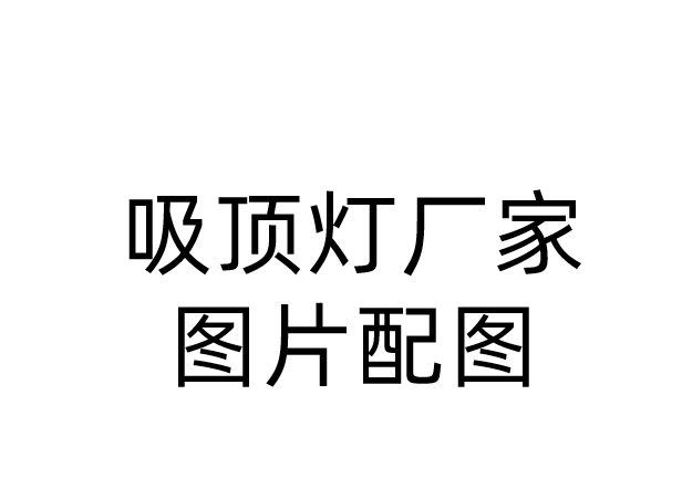 寰宇灯具厂家灯饰批发市场详情-寰宇灯具厂家