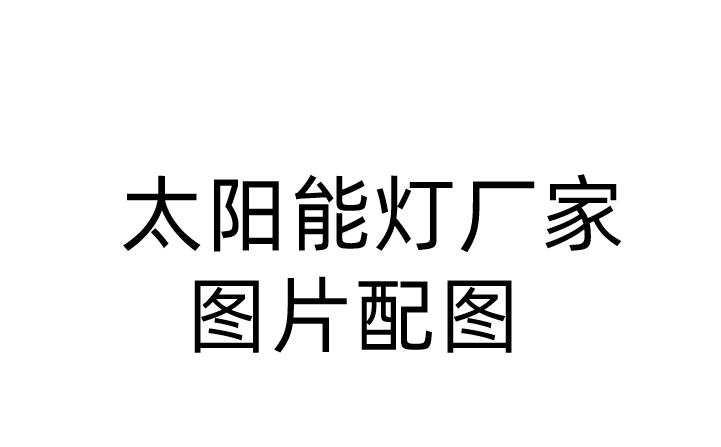 江西led路灯厂家led太阳能路灯 厂家-江西led路灯厂家
