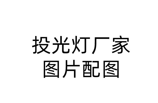 中国灯饰照明十大排名垃圾处理器十大~牌价格家用-中国灯饰照明十大排名