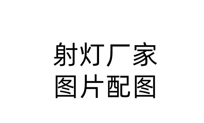中国灯饰照明十大排名常州led灯具厂家-中国灯饰照明十大排名