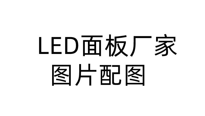 太原灯饰批发市场组装灯具厂家-太原灯饰批发市场